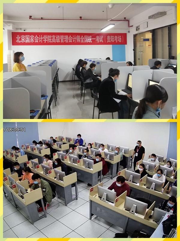 2020年高級管理會計師全國統一考試(秋季考試)順利舉行